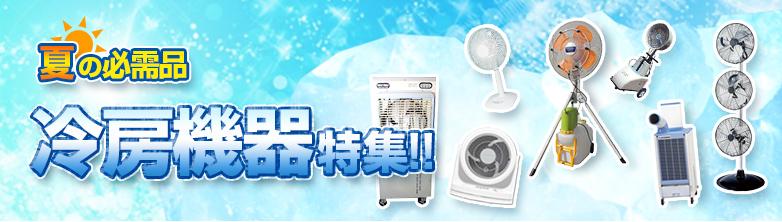 冷房機器特集