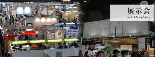 福岡の展示会